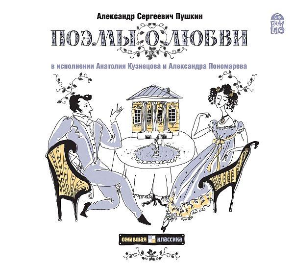 Отзывы на книгу Медный всадник Александра Пушкина